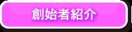 創始者紹介